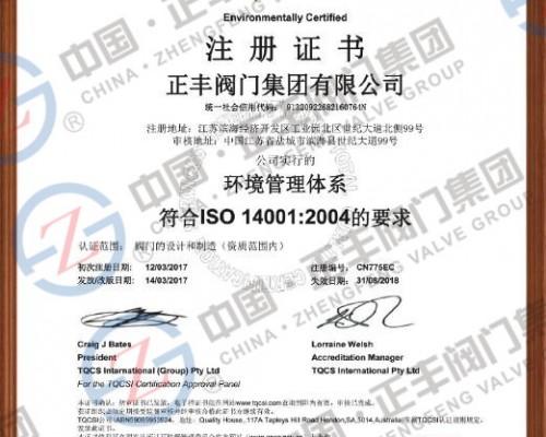 ISO 14001中文