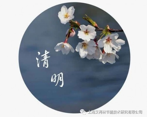 """梨花风起恰清明 ,""""云""""寄哀思正当时;我为神州多祈福,手着青柳遍全球。"""