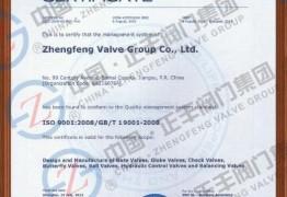 ISO 14001英文