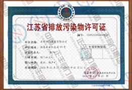 江苏省排放污物许可证