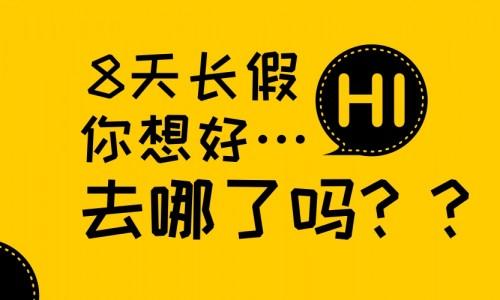 正丰阀门 | 祝您国(zhong)庆(qiu)快乐