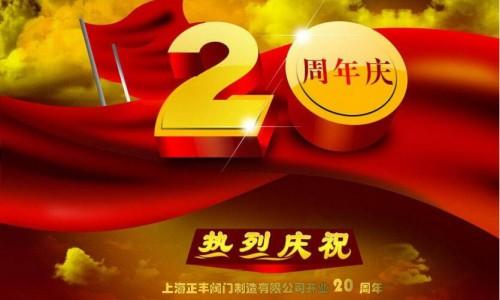 风雨兼程二十载,砥砺奋进新征程——庆祝上海正丰阀门成立20周年盛典